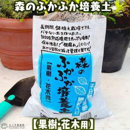森のふかふか培養土【果樹花木用】