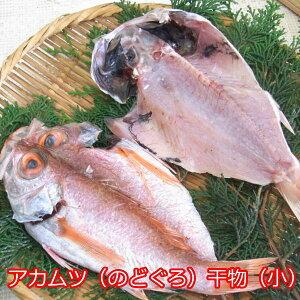 【訳ありノドグロ】赤むつ干物小(アカムツ塩干し開き)沼津無添加地魚産地直送