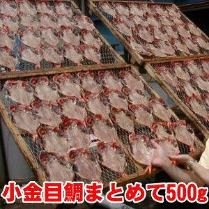 小金目鯛干物、沼津無添加キンメダイひもの500gまとめ買い(約8枚)