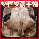 マトウ鯛干物