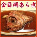 金目鯛あら煮