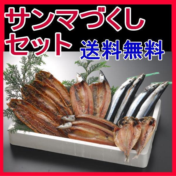 【干物グルメ】秋刀魚づくしセット【送料込み】