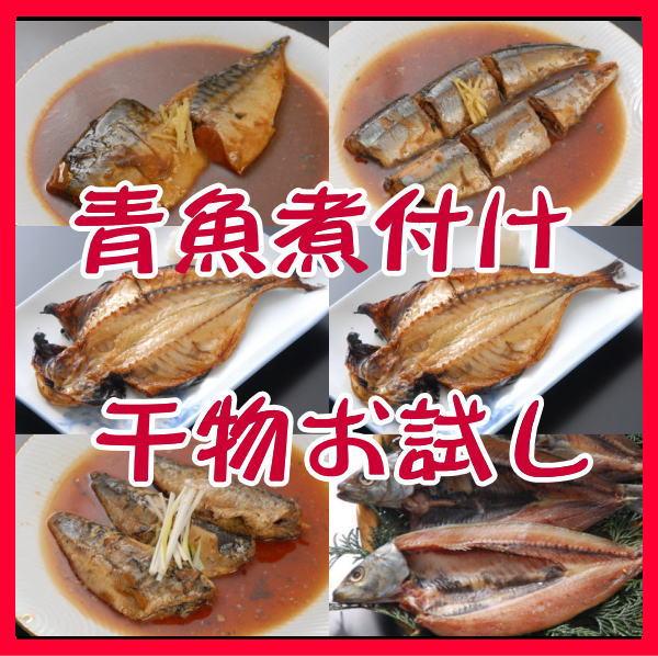 青魚煮付け・干物お試しセット【送料無料】