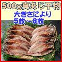 500g真あじ【干物グルメ】【アジ 干物 セット】