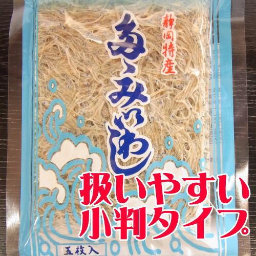 【ネコポス利用】たたみイワシ(小)5枚入りセット(送料無料)
