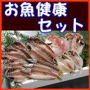 【干物グルメ】お魚健康セット【送料込み】【あす楽対応_関東】【楽ギフ_のし宛書】【smtb-t】