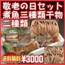 (敬老の日)青魚煮付け・干物2種セット【送料無料】【楽ギフ_のし宛書】