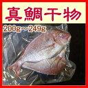 【受注生産】真鯛干物200g-249g(焼きやすい手ごろなサイズ)