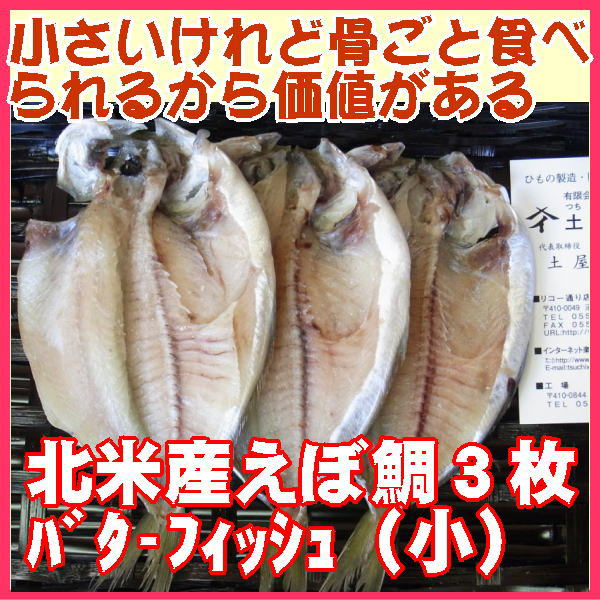 えぼ鯛(小)【米国産バターフィッシュ】3枚セット《タイムセール》