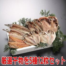 【送料無料】沼津干物セット(天日干しひもの詰め合わせ)令和元年特撰セット[金目鯛、あじ、かます、えぼ鯛、さば]