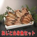 【送料無料】沼津干物セット(天日干しひもの詰め合わせ)アジと白身魚セット[金目鯛編]