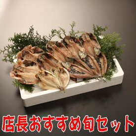 【送料無料】店長おすすめ旬セット(天日干しひもの詰め合わせ)アジ・いわしと白身魚(金目鯛。えぼ鯛)