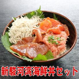 【送料無料】新駿河湾海鮮丼セット(しらす・まぐろ・富士山サーモン)