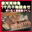 高級魚セット【送料無料】【あす楽対応_関東】【楽ギフ_のし宛書】
