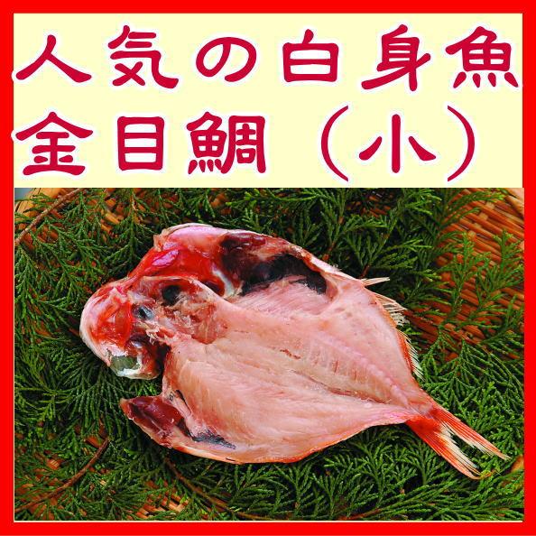 金目鯛(小)キンメダイ