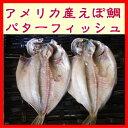 えぼ鯛【バターフィッシュ・米国産】(小)2枚単位販売