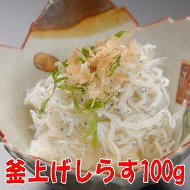 釜上げしらす100g【冷凍】(静岡産釜揚げ茹でシラス)