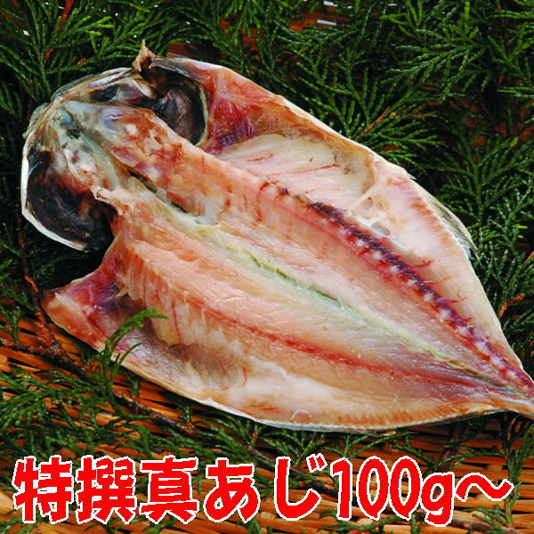 特選真あじ(100g)