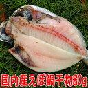 駿河湾産えぼ鯛干物(中)、沼津無添加エボたいひもの産地直送