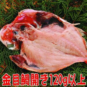 金目鯛干物(小)、沼津無添加キンメダイひもの産地直送