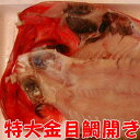 【受注生産】特大金目鯛ひもの(沼津無添加干物)[感謝したい・祝いたい]伊豆産キンメダイ