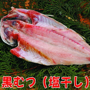 【受注生産】黒むつ干物(クロムツ塩干し開き)沼津無添加地魚産地直送