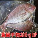 【受注生産】真鯛干物200g-249g(焼きやすい手ごろなサイズ)沼津無添加真たい開き塩干し産地直送