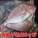 【受注生産】真鯛干物300g台