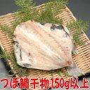 つぼ鯛干物(150g〜200g)
