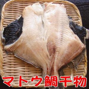 マトウ鯛干物沼津無添加まとう鯛開き塩干し産地直送