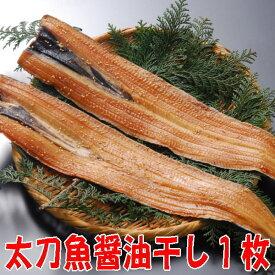 太刀魚醤油干し(釣り漁) 沼津タチウオひもの産地直送
