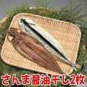 さんま開き醤油干し2枚、沼津無添加サンマひもの(国産秋刀魚干物産地直送)