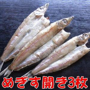めぎす干物3枚(沼津産深海魚)干物沼津無添加メギス開き塩干し産地直送