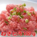 ねぎとろ100g(冷凍真空パックネギトロ)