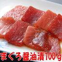 まぐろ醤油漬け100g(自社味付け冷凍真空パック)