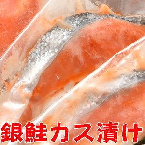 銀さけカス漬け【ギンサケ粕漬け切り身