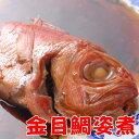 金目鯛煮付け(姿煮)【甘辛煮】料亭の煮つけ真空パック