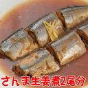 自家製さんま煮付け【サンマ生姜煮】秋刀魚圧力鍋煮