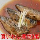 自家製いわし煮付け【真イワシ生姜煮】(魚の煮つけシリーズ)