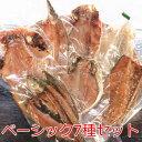 【送料無料】沼津干物ベーシック7お試しセット(7魚種 1枚ずつ)(あじ・金目鯛・真いわし・さば醤油干し・かます・えぼ鯛・イカ生干し)