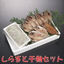 【送料無料】沼津干物セット(無添加ひもの詰め合わせ)しらすと干物セット [釜上げしらす、あじ、さば、えぼ鯛、]