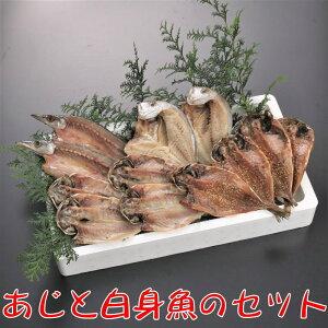 【送料無料】沼津干物セット(無添加ひもの詰め合わせ)あじと白身魚のセット [あじ、あじ醤油干し、真鯛、かます]