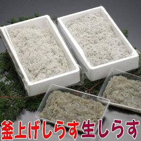 【送料無料】しらすセット駿河湾産(冷凍生しらす・釜上げしらす)