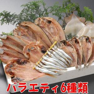 【送料無料】沼津干物セット(天日干しひもの詰め合わせ)バラエティセット6魚種 (あじ・金目鯛・かます・いか・ほっけ・ししゃも)