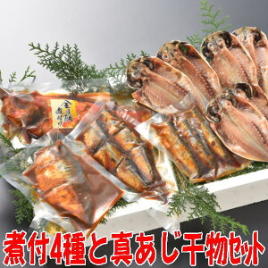【送料無料】沼津干物セット(天日干しひもの詰め合わせ)真あじ干物と煮付け4種セット(金目鯛・さば・さんま・いわし)