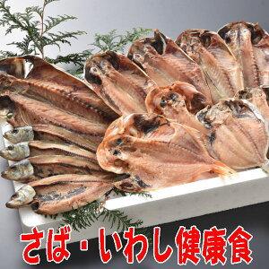 【送料無料】沼津干物セット(天日干しひもの詰め合わせ)青魚・白身魚健康セット(さば・いわし)