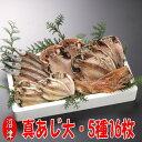 沼津干物セット【送料無料】(天日干しひもの詰め合わせ)5魚種 (あじ・さば醤油干し・金目鯛・かます・えぼ鯛)あす楽バリューセット