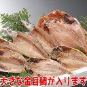 特選金目鯛セット【あす楽対応_関東】【楽ギフ_のし宛書】