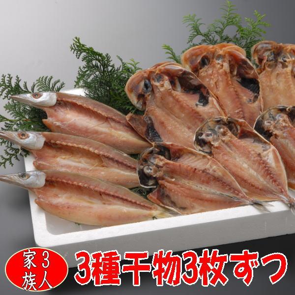 【送料無料】沼津干物セット天日干しひもの詰め合わせ)大漁3枚ずつセット[あじ、かます、金目鯛]