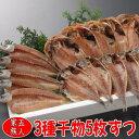【送料無料】沼津干物セット(天日干しひもの詰め合わせ)大漁5枚ずつセット[あじ、かます、金目鯛]
